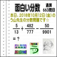 解答[う山先生の分数]【分数663問目】算数・数学天才問題[2018年10月12日]Fraction