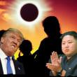 日本を蝕む米国皆既日蝕