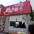 めんきち@大つけ麺博