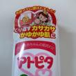 <monitor>丹平製薬 アトピタ 薬用保湿入浴剤