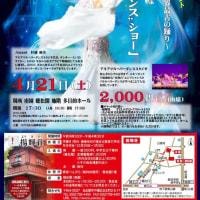 4月21日(土)揚輝荘誕生100周年記念イベント出演