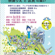 聞いて始まる、言ってよくする奈須りえと市民の集い 3月23日14時から アプリコ