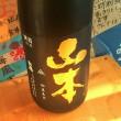 ◆日本酒◆秋田県・山本合名 山本 純米吟醸 潤黒 ピュア・ブラック(Pure Black)