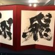 上野の森美術館で「金澤翔子書展」、彼女のどこからこれほどの迫力が!!