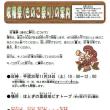 """""""収穫祭(きのこ祭り)""""のご案内"""