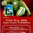 横浜人形の家ーテディベア展ー