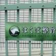 横浜東戸塚・はくば整骨院専用駐車場をご利用下さい!