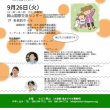 『子育て真っ最中 女性議員と語る未来』は、26日岡山市内で開かれます。