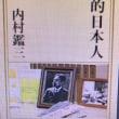 内村鑑三と「代表的日本人」