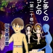 坂本廣志と多くの宇宙人たちとの交流体験 第二十巻 Kindle版