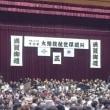 2016年 大相撲佐世保巡業見学。
