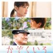 映画「かぞくいろ RAILWAYS わたしたちの出発」 日本語字幕上映のご案内