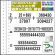 [う山先生・分数]【算数・数学】【う山先生からの挑戦状】分数621問目[Fraction]