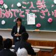4月5日 入学式・始業式