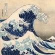 【art】「北斎とジャポニズム HOKUSAIが西洋に与えた衝撃」