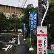 福井県で国体が開かれている