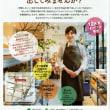 自由が丘にお店が出せる!「男はつらいよ」女性には超強力に手厚い東京都の支援事業