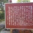 近江(滋賀)探訪 近江・小川城(東近江市)