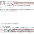 Apple を騙るスパムメール「保護のため、Apple IDは自動的にロックされます」が届きました。