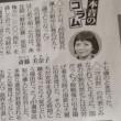 斎藤美奈子氏「野中広務氏が九十二歳で亡くなった