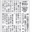松宮輝明ブログ「続戊辰戦争の激戦地を行く」(16) 白虎隊、飯森山に自刃す④