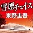 「雪煙チェイス」 東野圭吾著 実業之日本社文庫