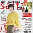 波瑠さんの定期便記事――saita12月号発売中!(多分ー笑笑)