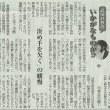 #akahata 「決め手を欠く」の緩慢/武田砂鉄のいかがなものか!?(33)・・・今日の赤旗記事