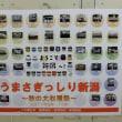 9/16-17週末パス旅行 その3「磐越西線を通り抜けて、新潟から直江津へ」