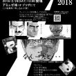 柏での「オヤジ☆イノベーション2018~今から始める地域デビュー!~」