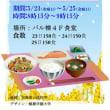 本日より!食生活改善運動(1Coin朝食週間)開催!