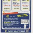 """運営の‶コツ""""研修会"""