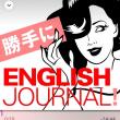 勝手にEnglish Journal 継続決定!