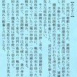 蟇妖術瀧夜叉姫(筑波山岩屋の場)