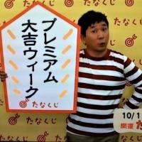 ☆ ー  2018  10/ 1 ~ 10/7  の 開運たなくじ ー ☆