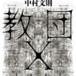中村文則 教団X