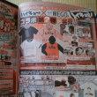 週刊少年ジャンプ21・22号