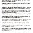 「新幹線の整備 熱に浮かされるな」(朝日新聞) 「山口非常口現況」 「公開質問状」 「意見陳述書」