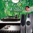 4/20、4/21はいよいよSfes7世界のオーディオ&レコードフェア開催♪