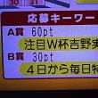 6/21・・・ことば検定お天気検定プレゼント