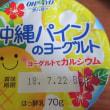 沖縄産 パインヨーグルト