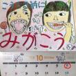 旭川歯科医師会2018カレンダー(10月)