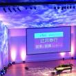 「辻井伸行音楽と絵画コンサート」