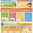 今週末【でんきdeみんな住まいるフェスティバル】開催!!