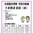 今日(10/23火)の給食