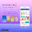[東方閃電]全能神教会 App「永遠の福音」