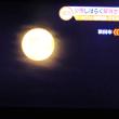 4/20 平成最後の満月とホランさんが言った
