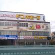 ドン・キホーテ世田谷若林店、11月2日(木)グランドオープン
