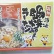 2018・12・6(木)…㈱久保田麺業「高知 須崎 鍋焼きラーメン」