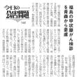 福島県の甲状腺がん検診を青森から憂慮する(全国保険医新聞掲載)